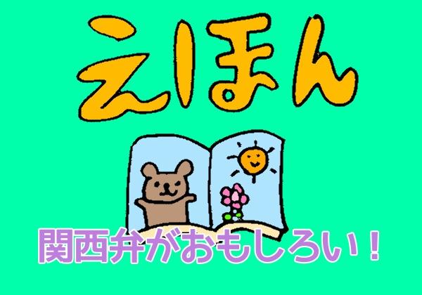 【オススメ】関西弁が面白い!保育士はまじが選ぶ絵本5選