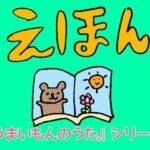 【オススメ】うまいもんのうたシリーズの絵本が面白い!大阪・東北・名古屋