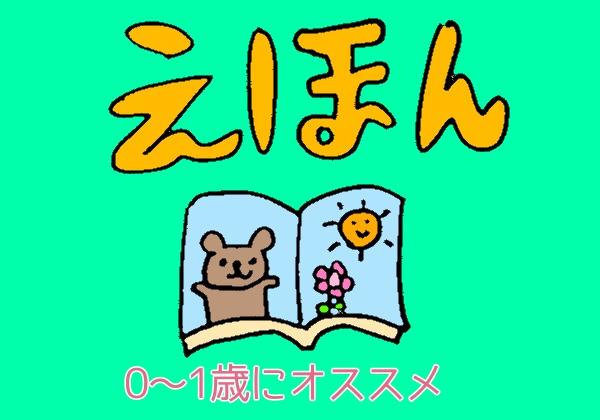 【オススメ】0~1歳に人気の絵本を保育士はまじが選びました!