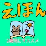 【オススメ】保育士はまじが選ぶ2歳児の絵本!お話から生活習慣まで