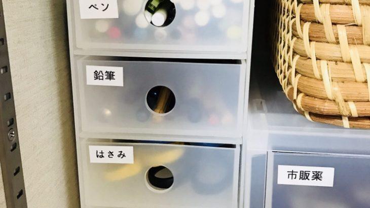 無印の小物収納ボックス6段は文房具、PPケース引出式に薬収納を設置