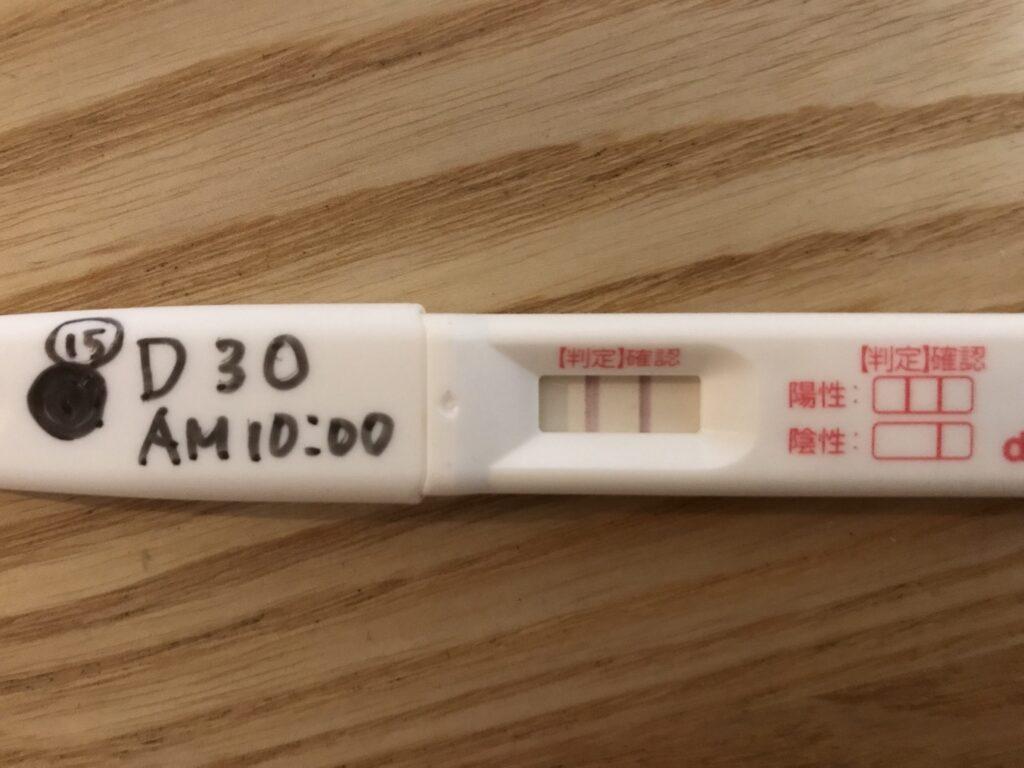 生理予定日当日の妊娠検査薬