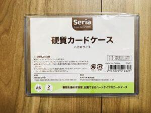 セリア硬質カードケース