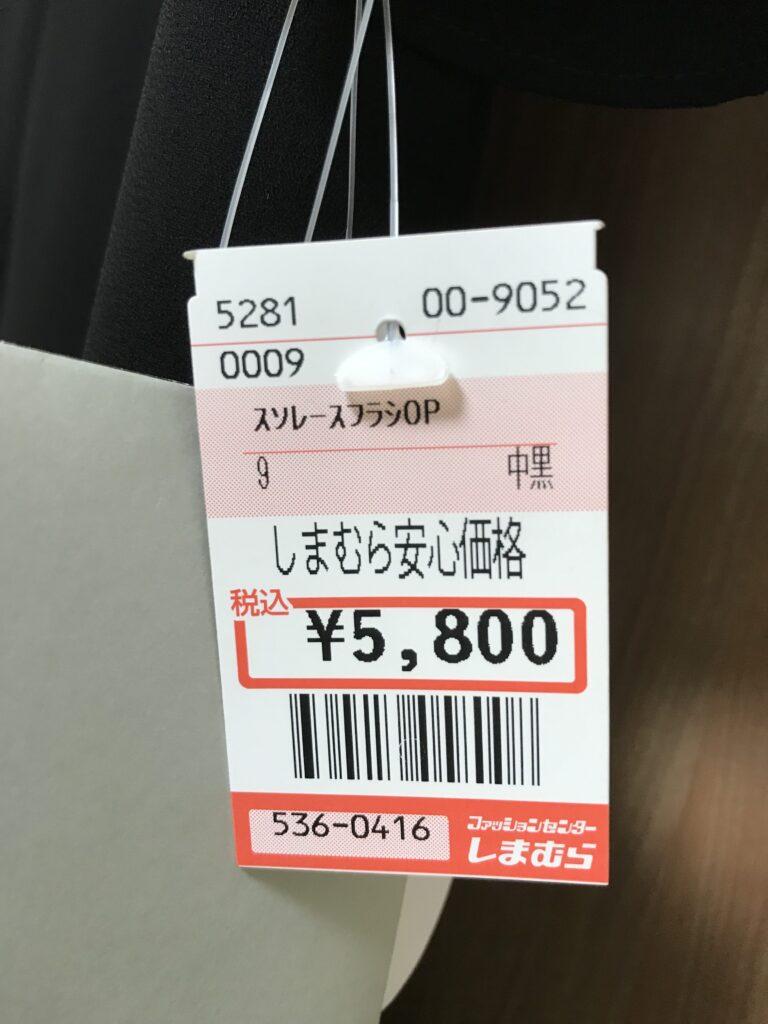 しまむらブラックフォーマルの値段