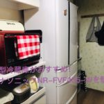 奥行き650mm以下の薄型冷蔵庫!我が家はパナソニック製を購入