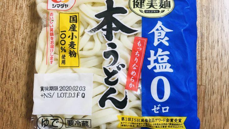 離乳食のうどんを簡単に準備する方法*おすすめのゆで麺とコープ商品の紹介*