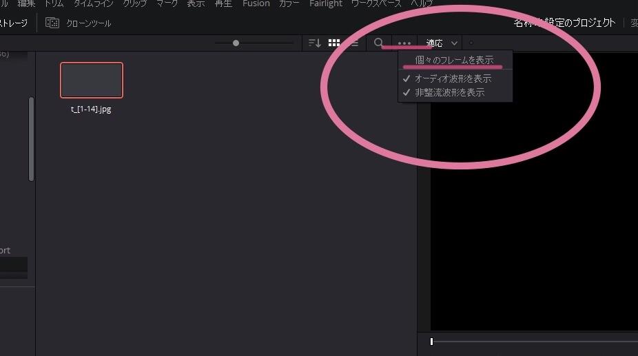 DaVinci Resolveでまとまったクリップを個々のフレームで表示する